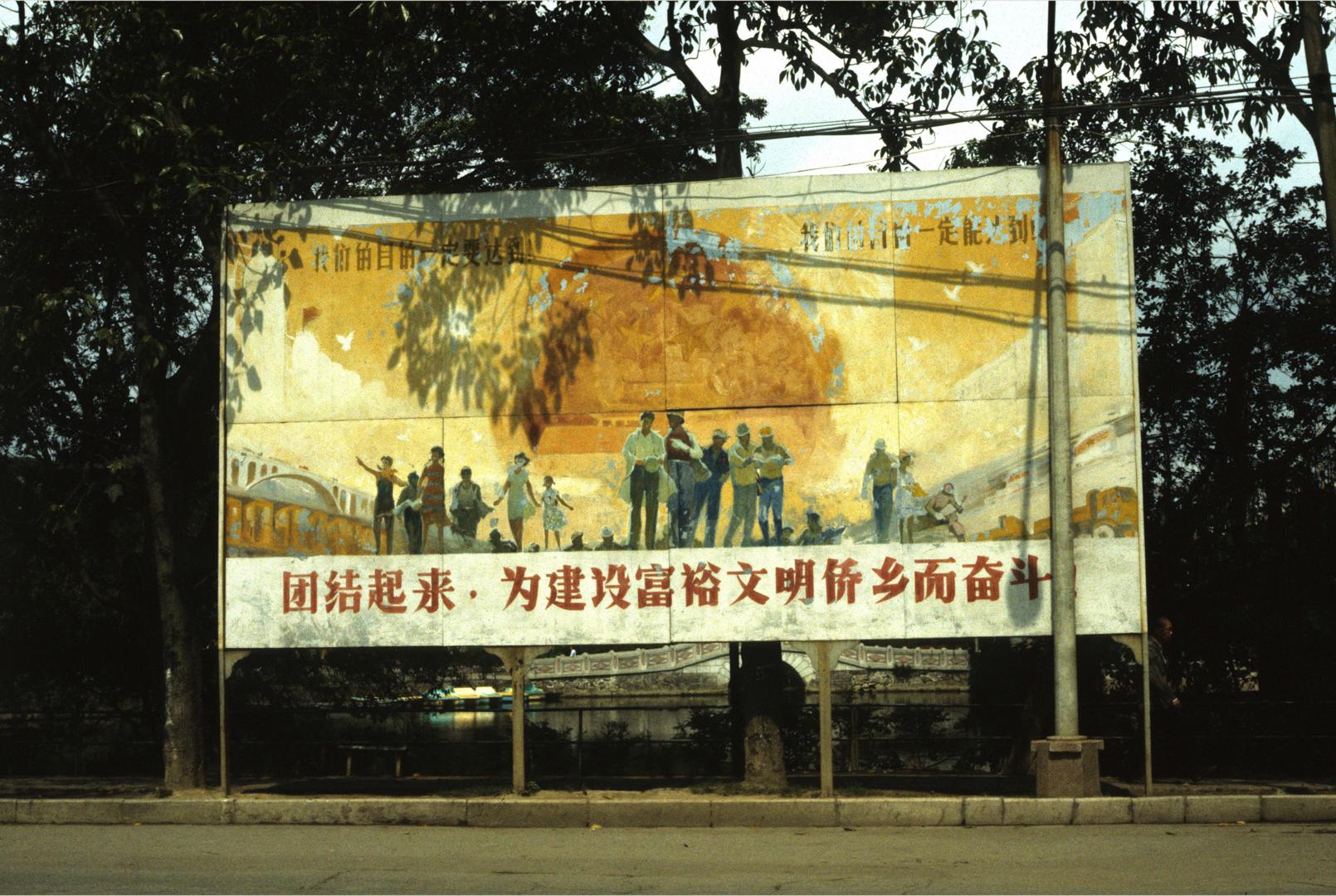 Modern China Billboard 1982 (22×14.75)