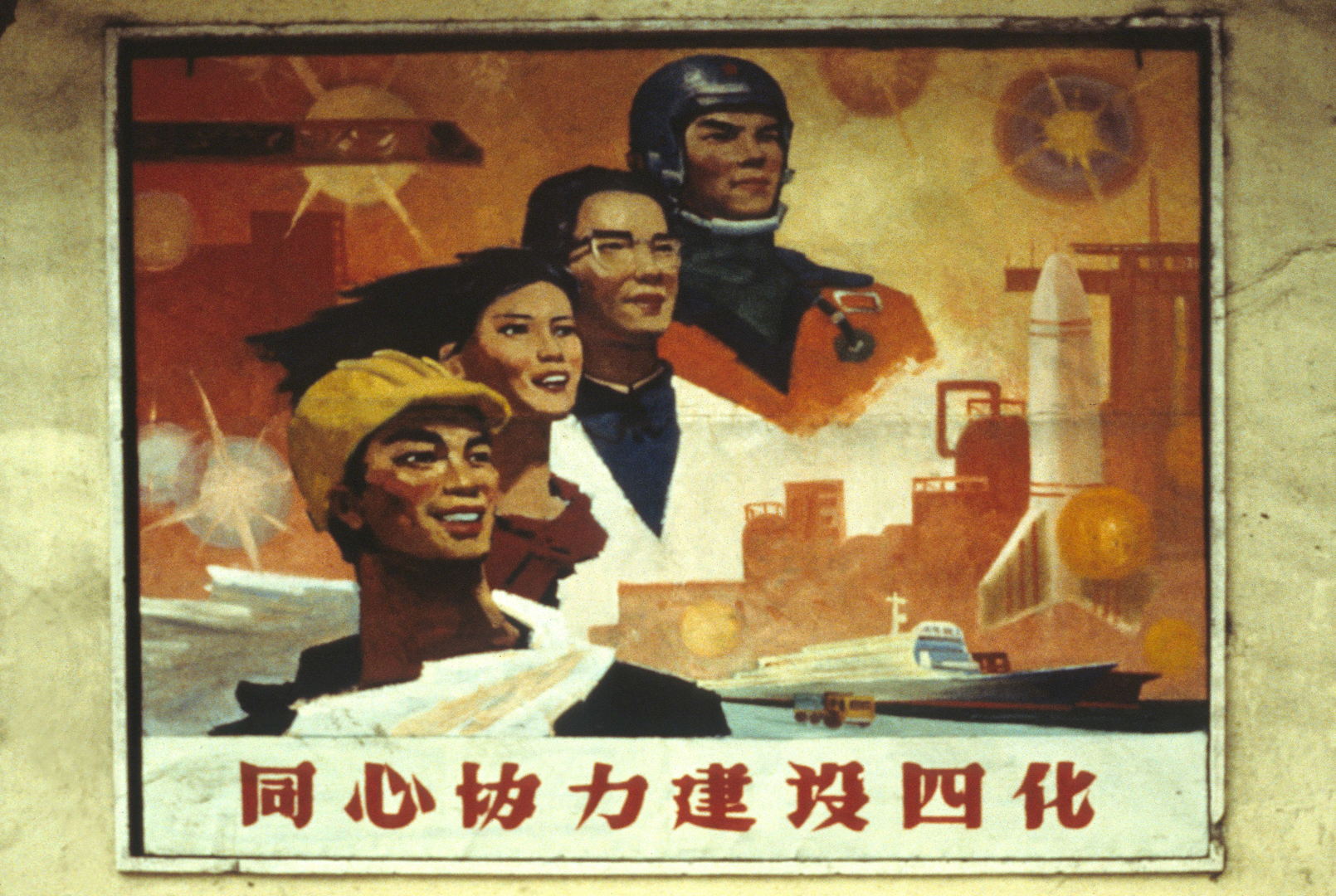 Unite for Modernization 1982 (22 x 14.75)