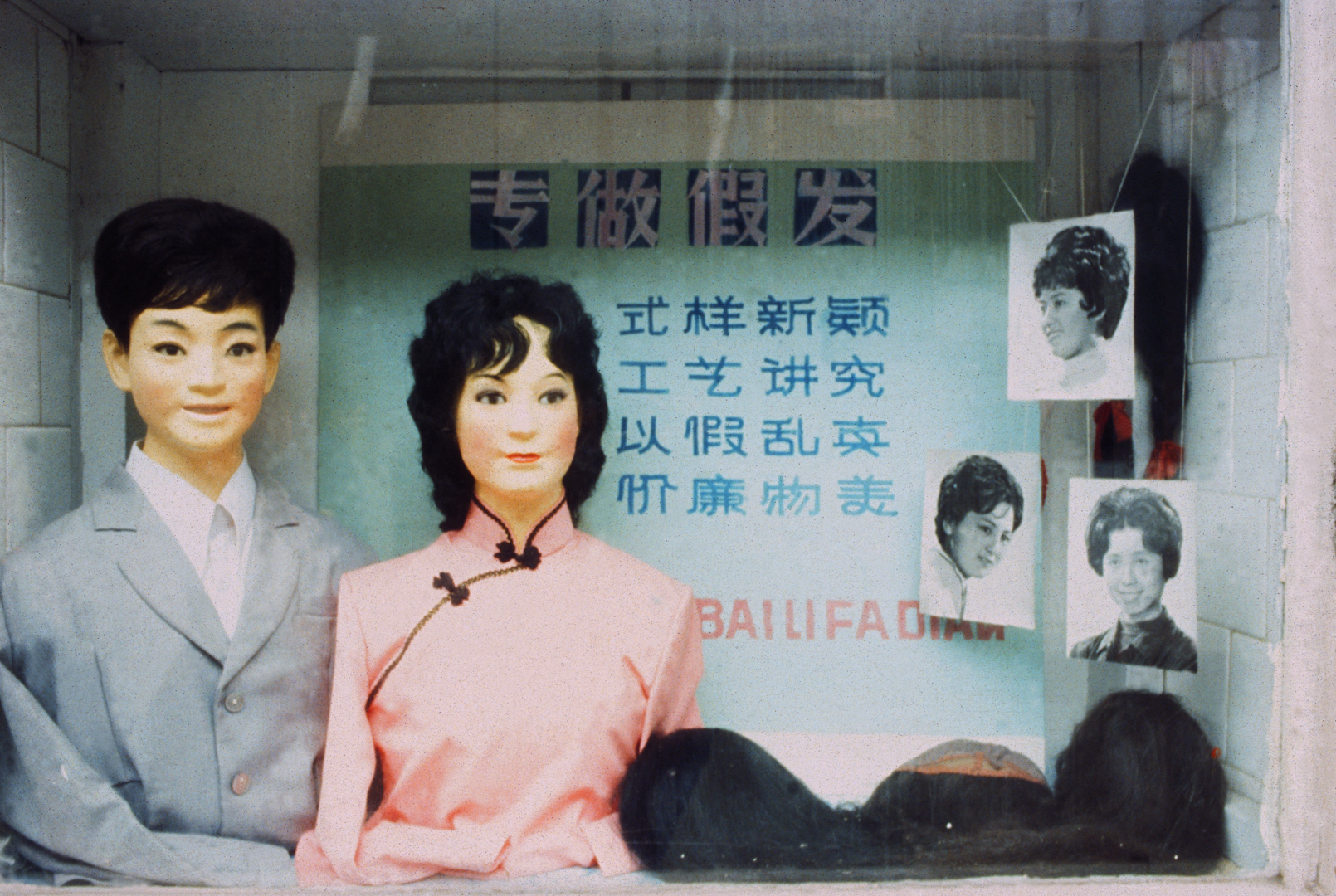 Wig Shop Shanghai 1982 (22 x 14.75)