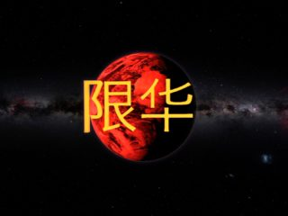 限华 | CHINESE ONLY TELEVISION BUMPERS