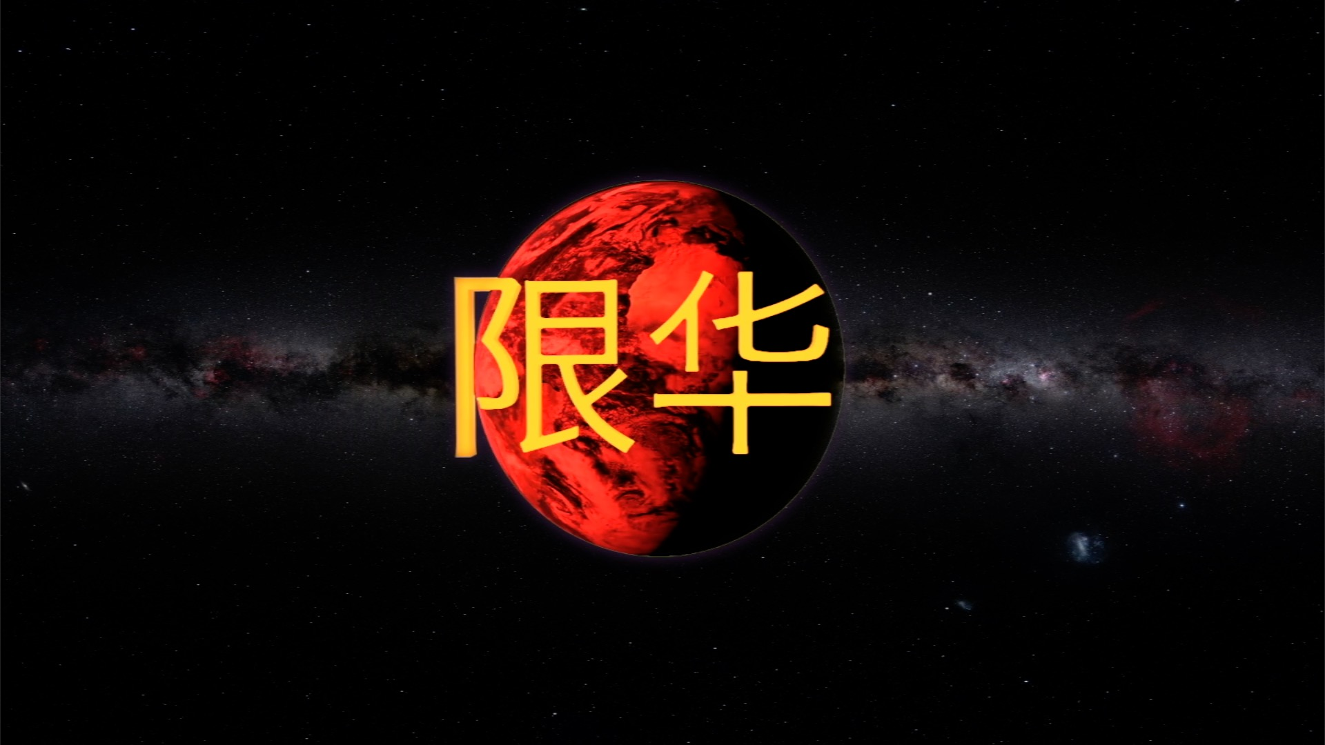 Chinese Only – Still – 01 – Planet