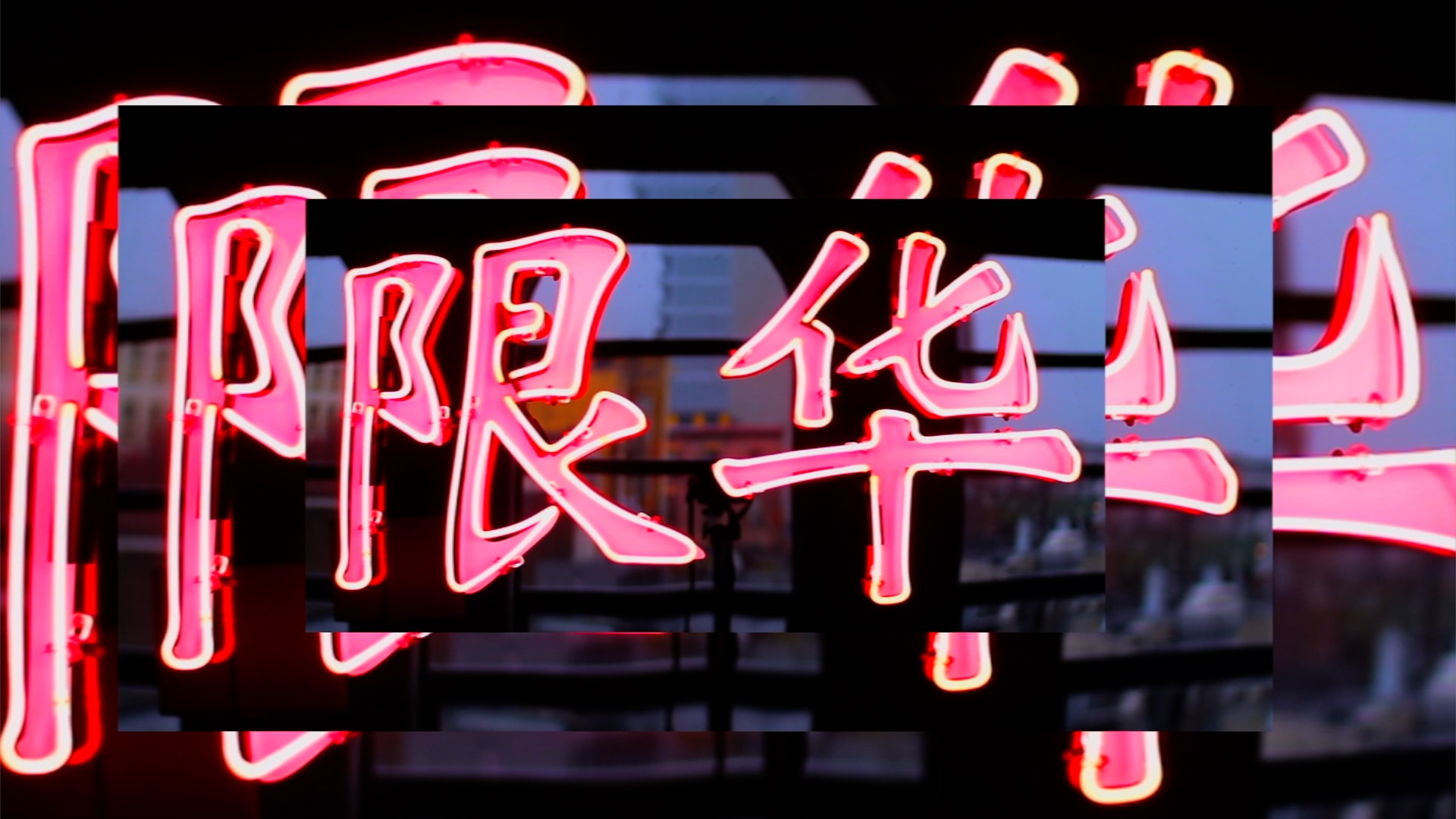 Chinese Only – Still – 04 – Neon