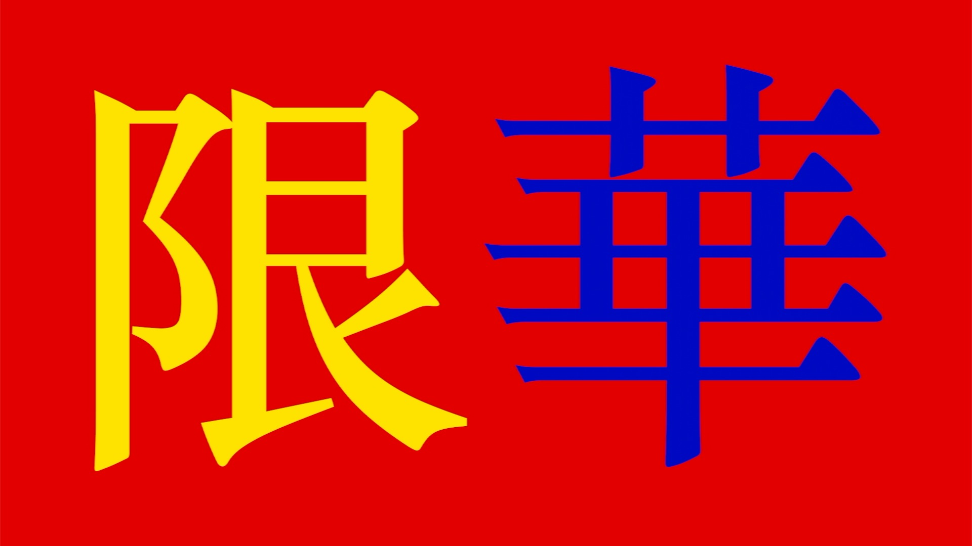 Chinese Only – Still – 05 – Red