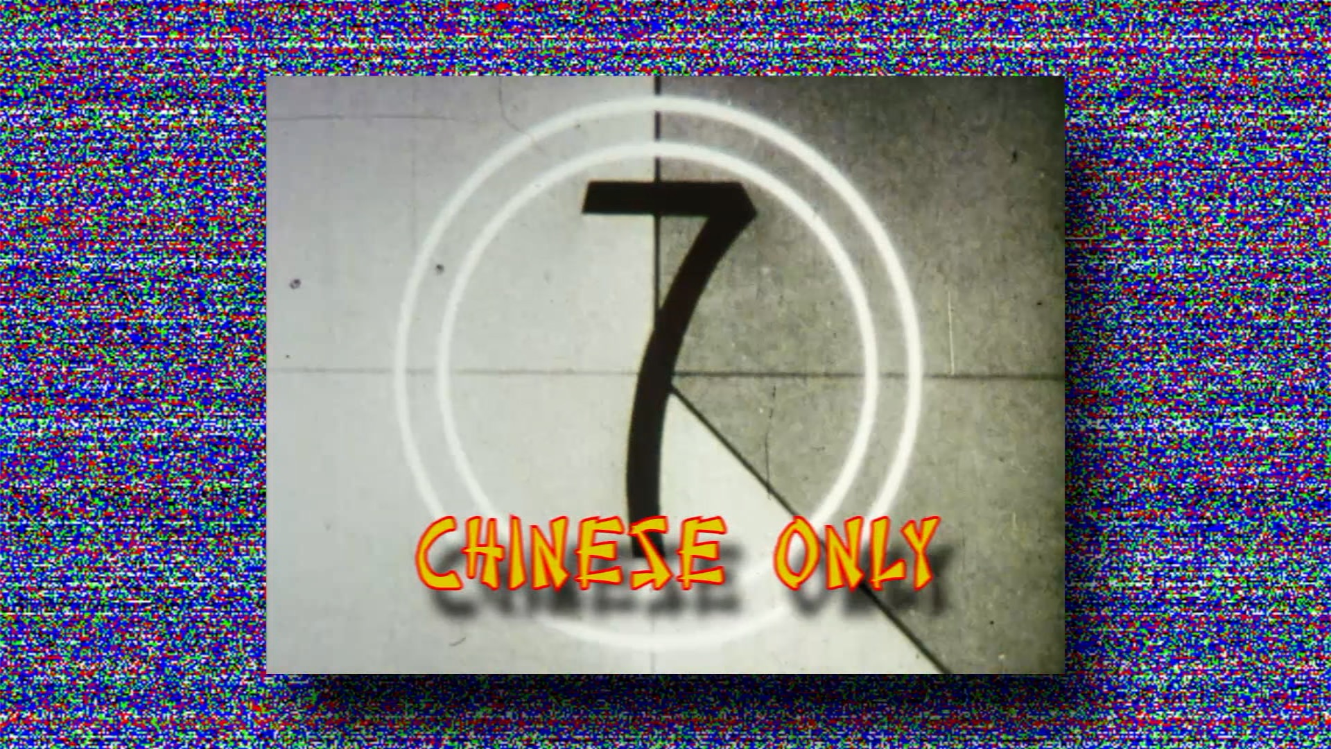 Chinese Only – Still – 06 – Countdown
