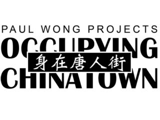 身在唐人街 | OCCUPYING CHINATOWN