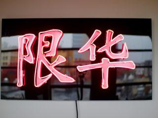 限华 / CHINESE ONLY