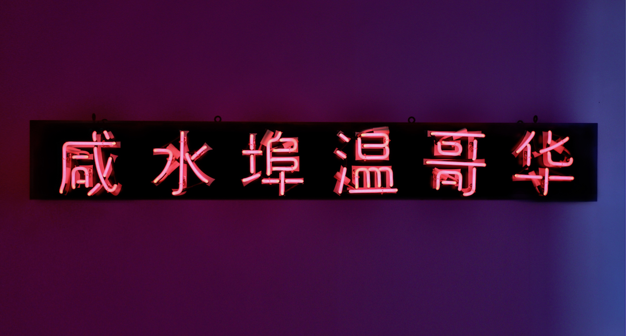 Neon Sign on Coloured Background