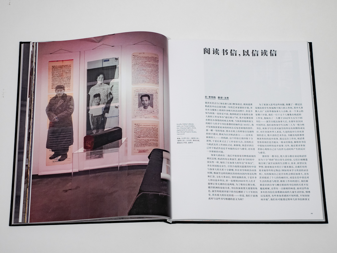 Occupying Chinatown Book-10